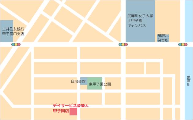 デイサービス夢楽人 甲子園店